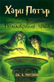 harry_potter_halfblood_prince